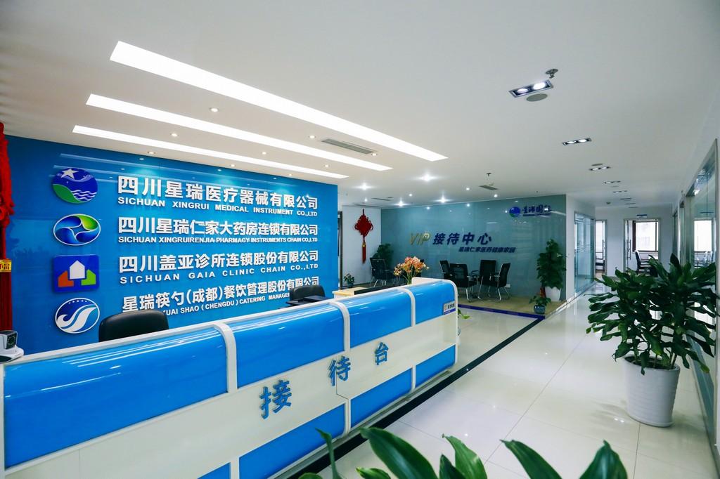 四川星瑞医疗器械有限公司