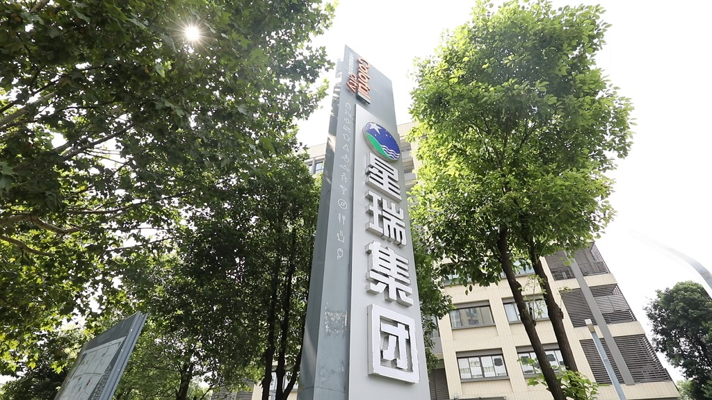 四川星瑞健康产业集团有限公司