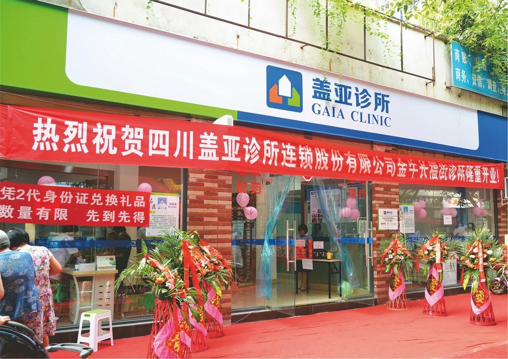 四川盖亚诊所连锁股份有限公司
