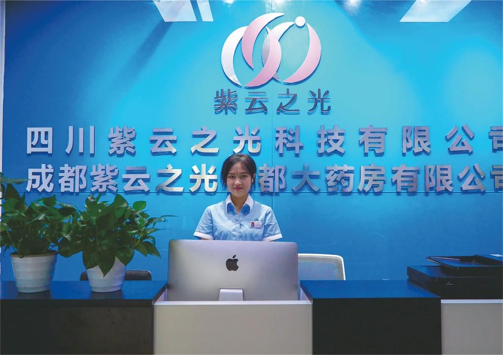 四川紫云之光科技有限公司